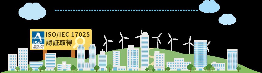社会への貢献が私たちのテーマです。株式会社理研分析センターは「環境は次の世代からの預かりものである」との観点に立ち「分析技術をとおして社会に貢献する」ことをテーマとして積極的に活動します。