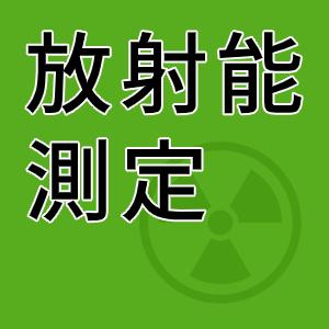 放射能測定