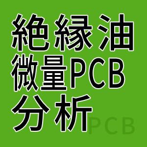 絶縁油微量PCB分析