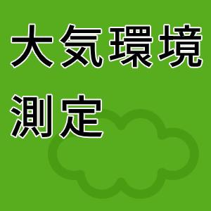 大気環境測定